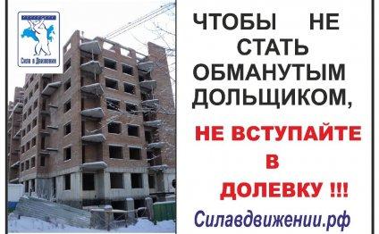 Воронеж. В долёвке сегодня